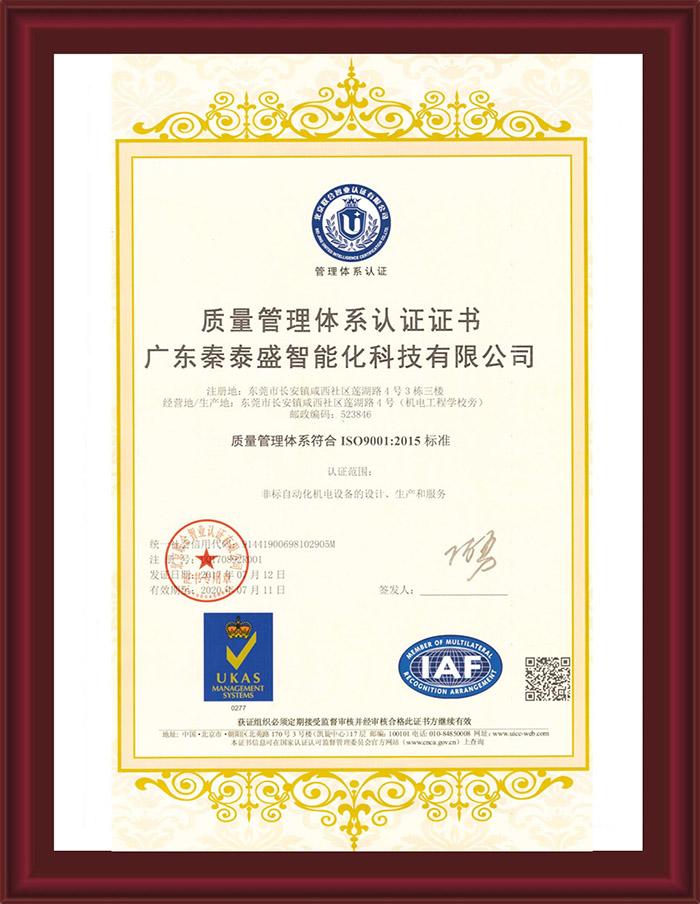 恭喜秦泰盛成功通过ISO9001:2015质量管理体系认证