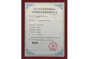秦泰盛获【秦泰盛压杆自动组装软件】著作登记权