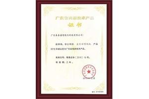 秦泰盛【全自动喷码机】被认定为高新技术产品