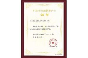 喜报:祝贺秦泰盛成功获得国家商标注册证书