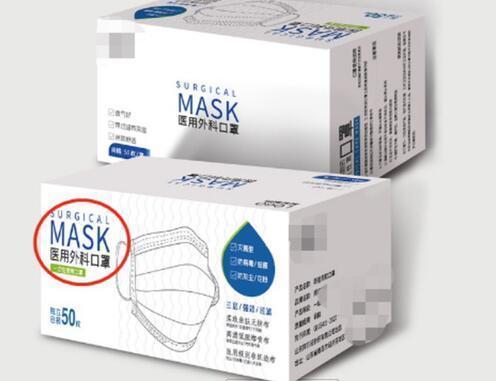 医用外科口罩包装盒