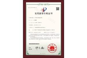 秦泰盛荣获【手机中框贴胶设备】实用新型专利证书
