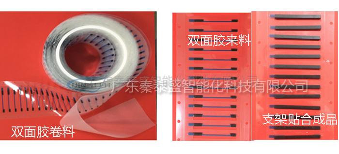 秦泰盛全自动塑胶支架卷料贴合机