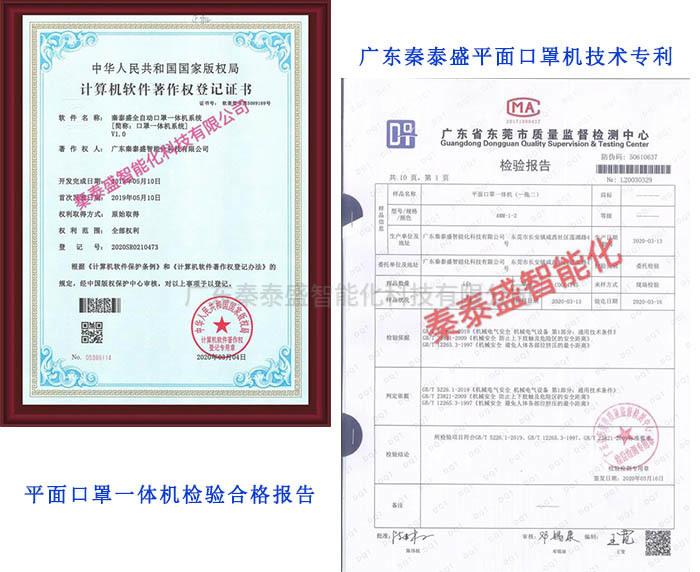 专利 和检测报告