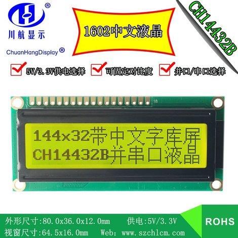 CH14432B