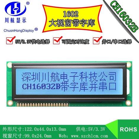 CH16032B