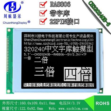 CH320240B-6