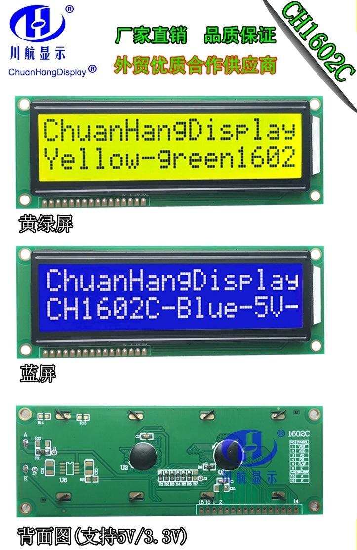 CH1601C-PCB