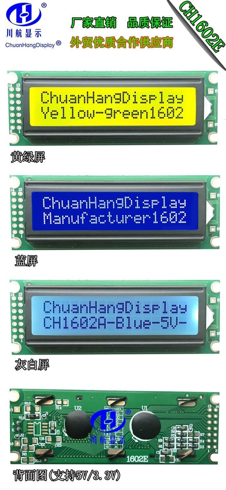 CH1602E-PCB-描述