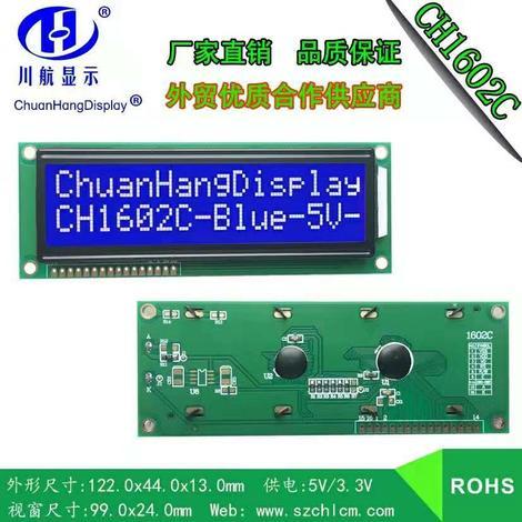 CH1602C