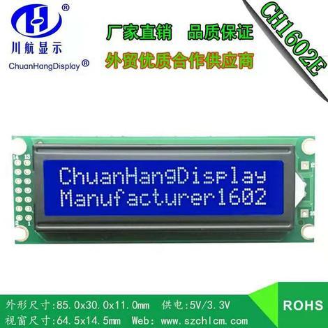 CH1602E
