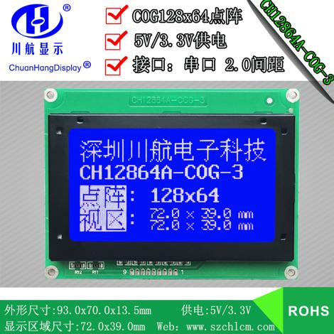 CH12864A-COG-3
