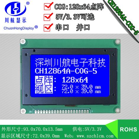 CH12864A-COG-5