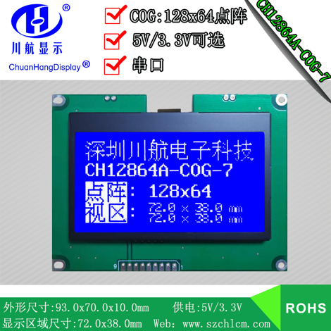 CH12864A-COG-7