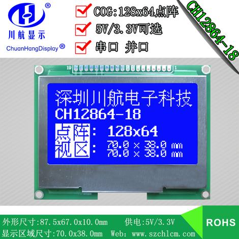 超薄COG12864,12864液晶屏,COG12864串口,12864并口,CH12864-18