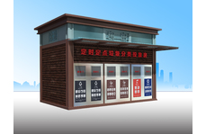 <b>江苏南通世新房地产开发有限公司垃圾分类收集房项目</b>