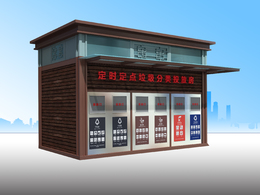 江苏南通世新房地产开发有限公司垃圾分类收集房项目