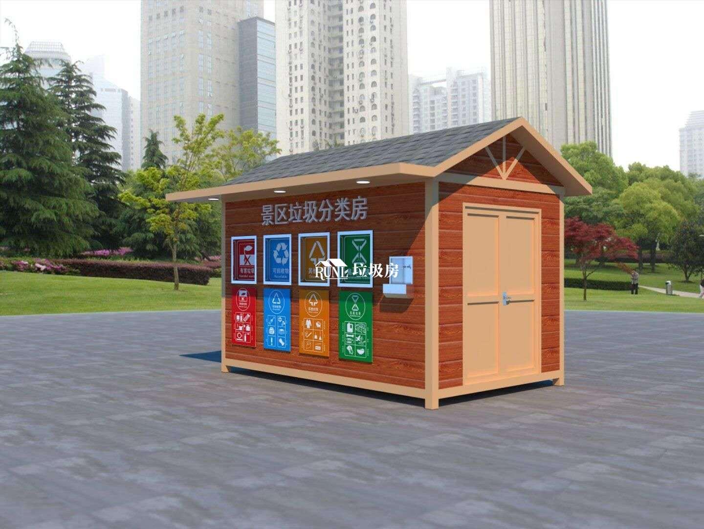 生态公园垃圾分类房