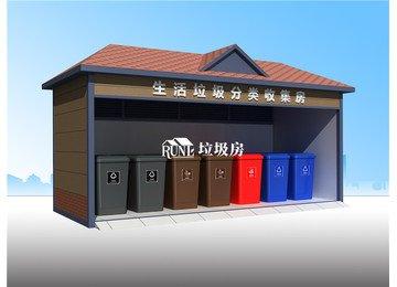 垃圾分类环保收集屋