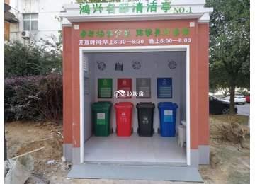 小区垃圾分类清洁屋