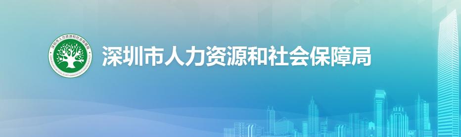 关于印发深圳市人才引进实施办法的通知