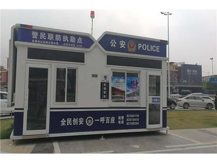 警民联合执勤点