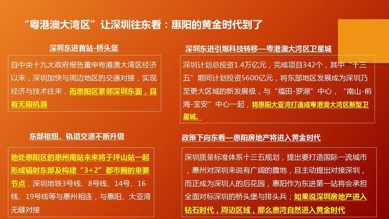 深圳东进利好消息
