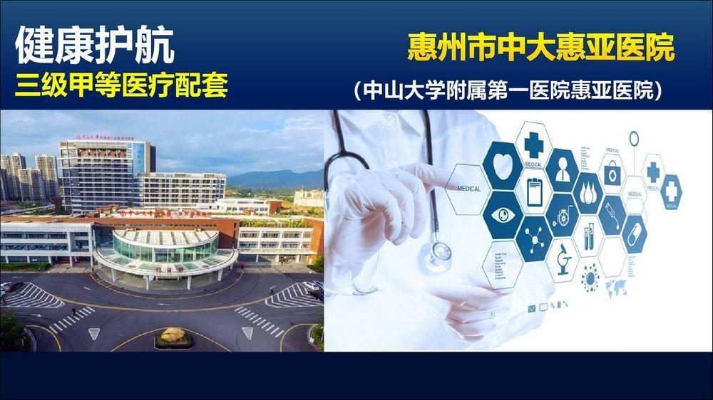 大亚湾惠亚医院