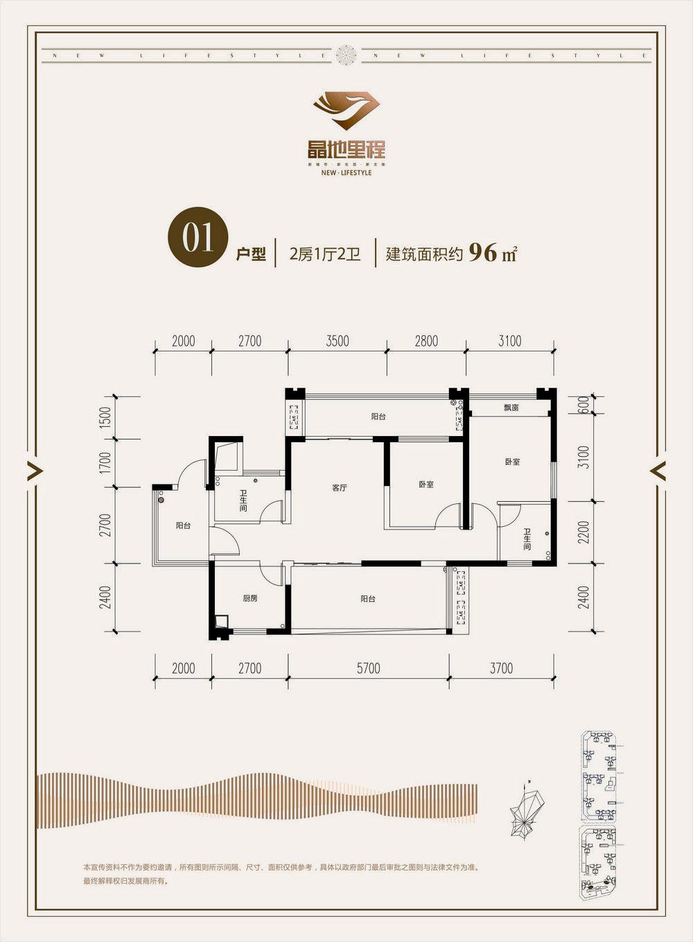 惠州大亚湾晶地里程96㎡户型图