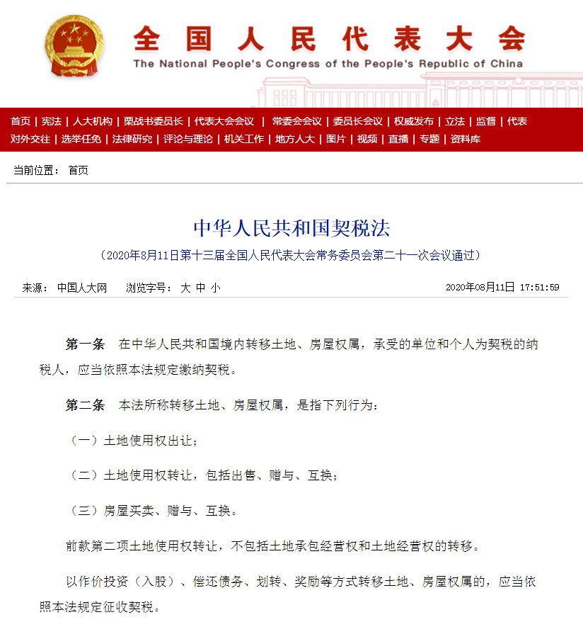 中华人民共和国契税法