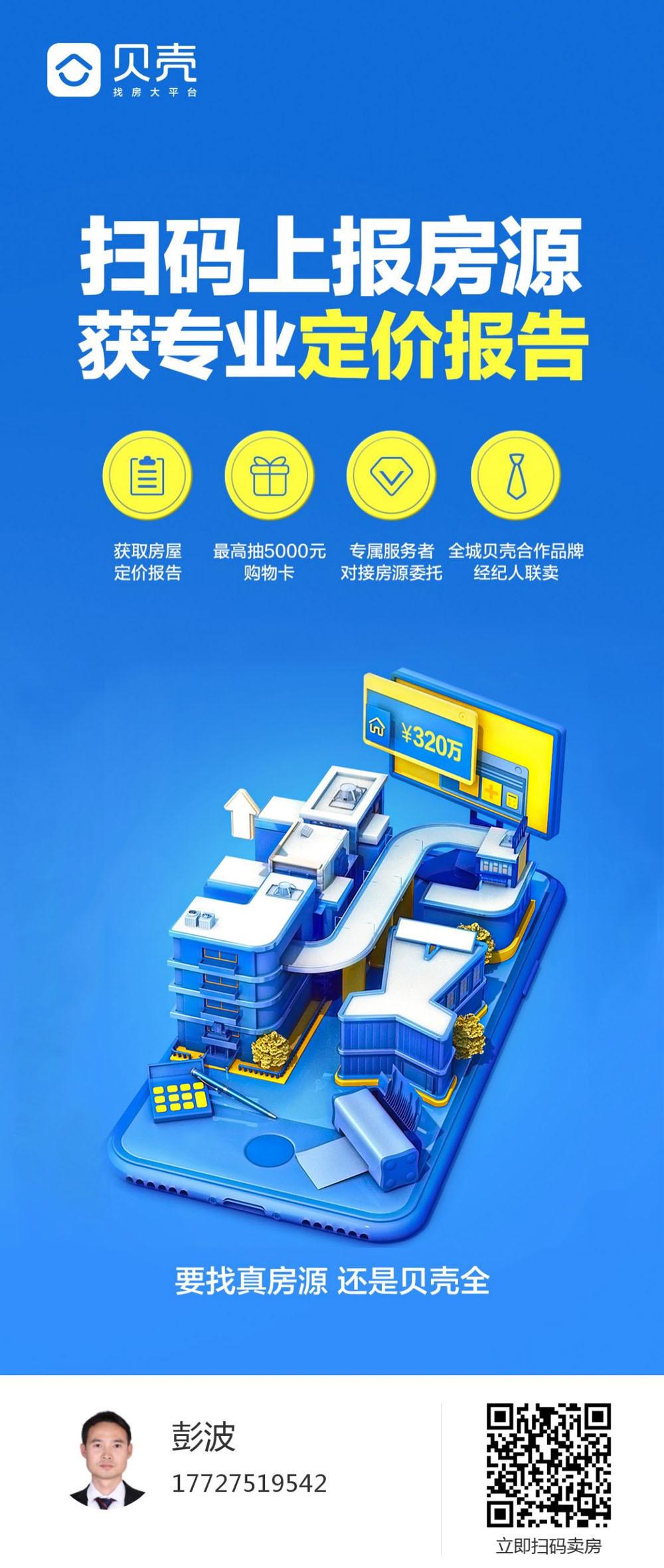 惠州二手房出售挂盘和定价海报