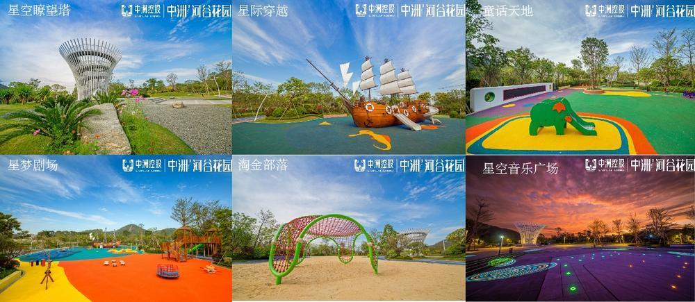 中洲河谷花园儿童公园