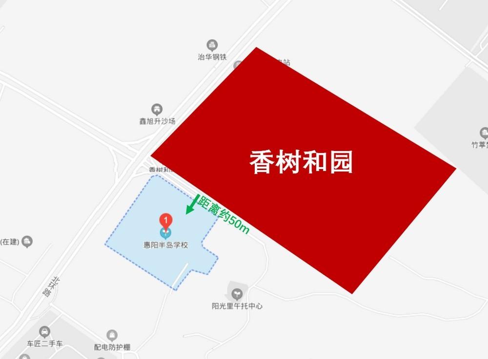 惠阳香树和园位置和教育配套