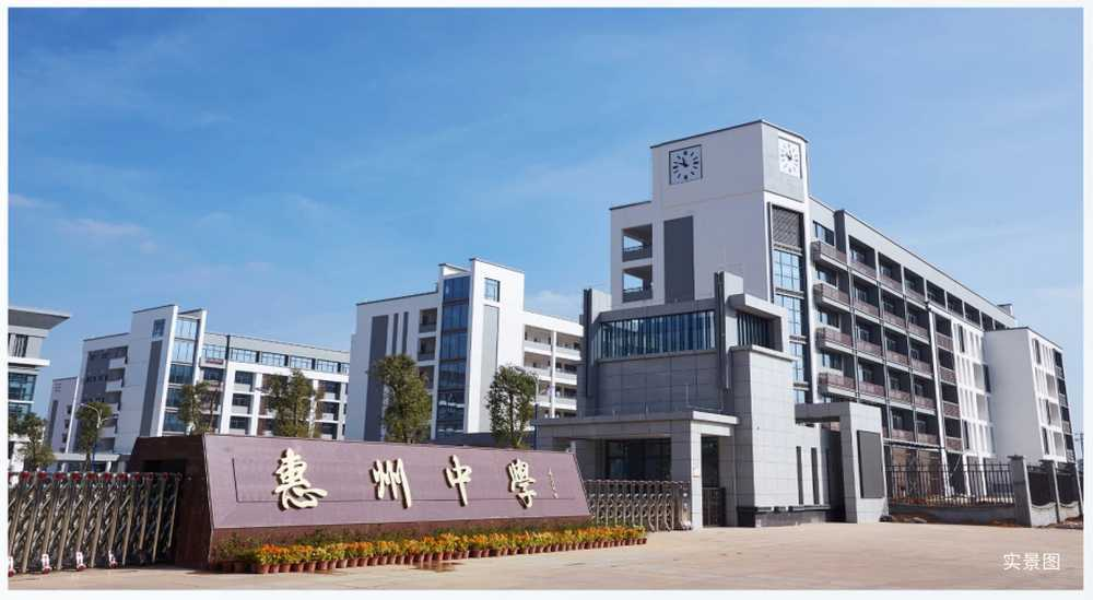 惠城区惠州中学实拍图
