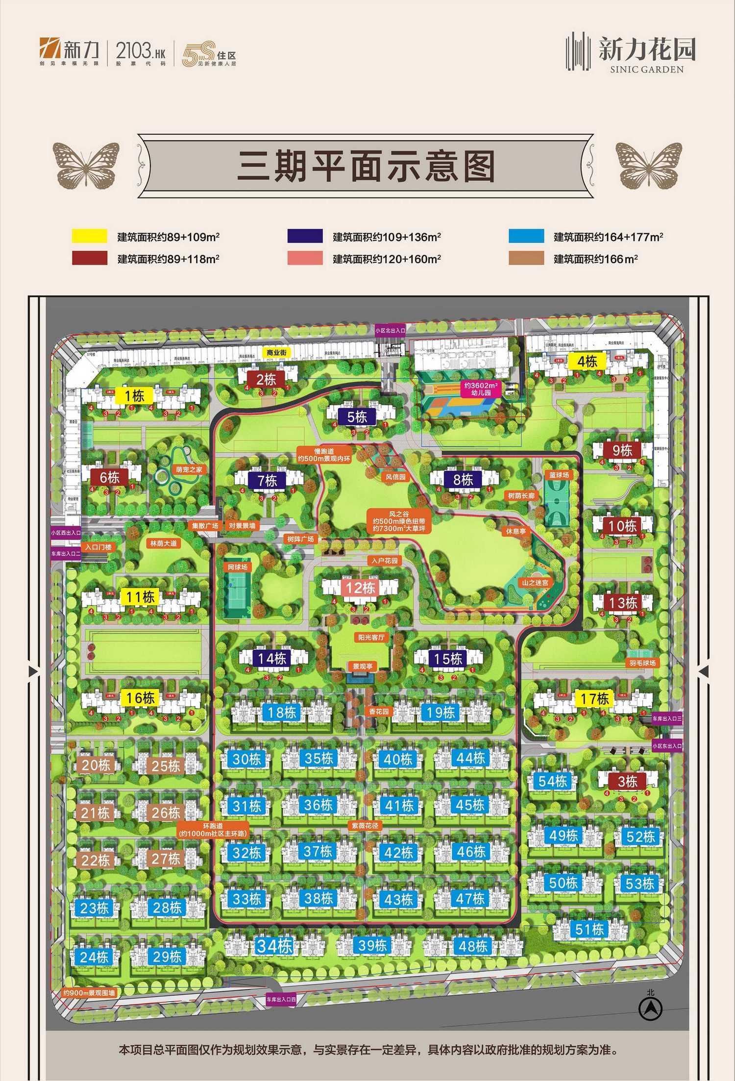 新力城三期平面图