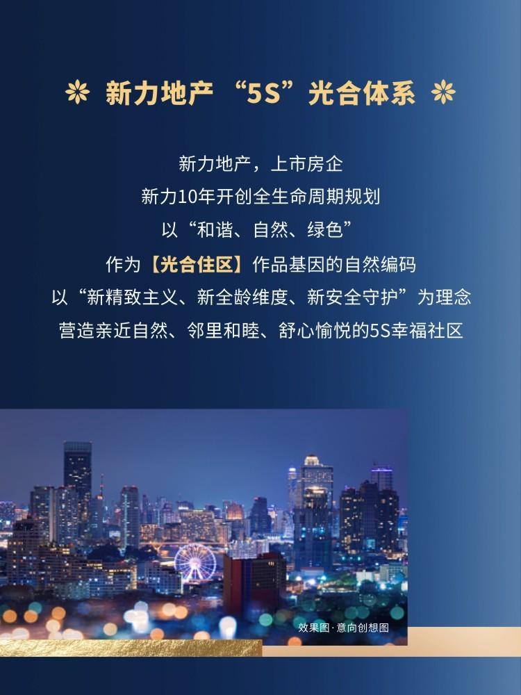 惠城区水口新力城楼盘优势