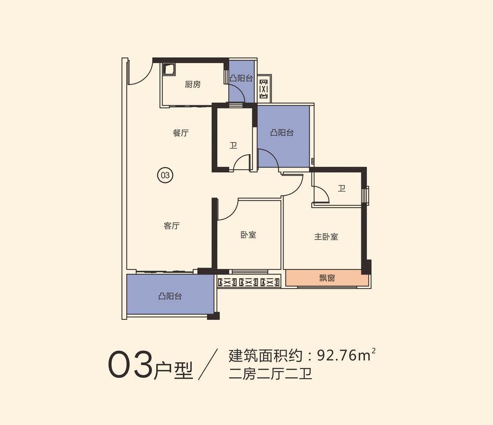 冠华城桂香园92平米户型图