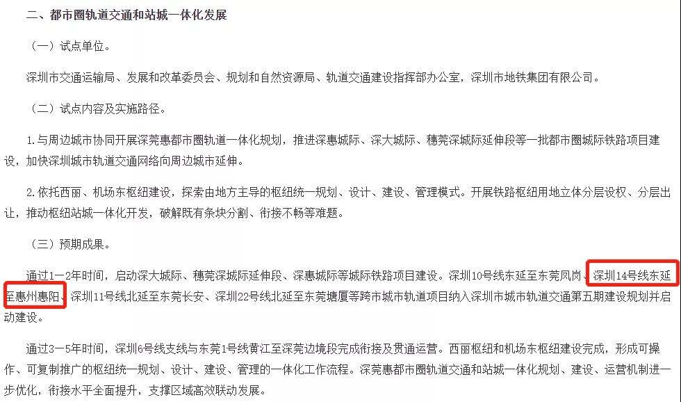 深圳地铁14号线与深汕高铁确定经过惠州南站
