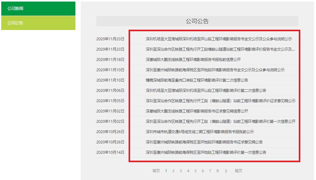深圳都市圈的轨道交通规划公示