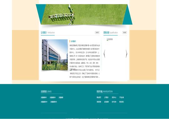 海格变频网站模板4