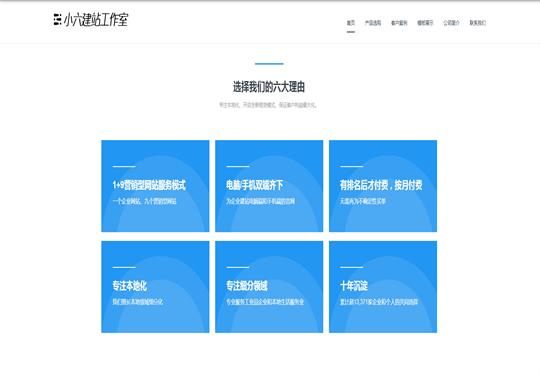 网站建设公司演示站点模板2
