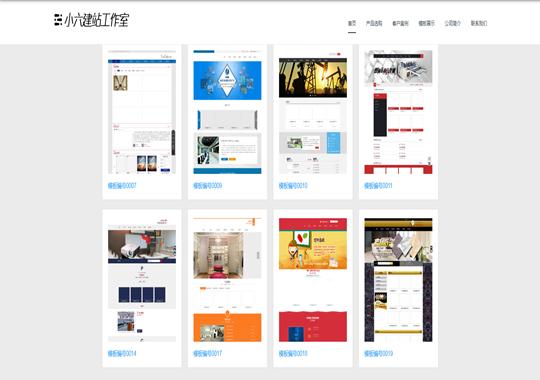 网站建设公司演示站点模板3