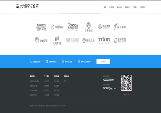 网站建设公司演示站点模板4
