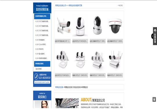 监控设备安装公司演示站点模板2