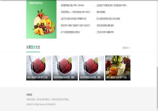 水果百科网演示站点模板4