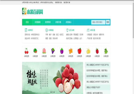 水果百科网演示站点模板