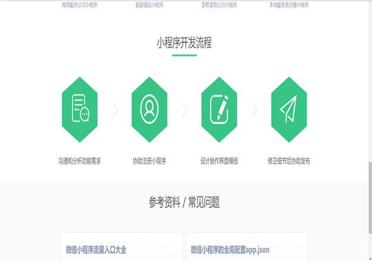 网站小程序演示站点模板4
