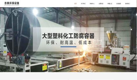 广东志泰环保装备有限公司