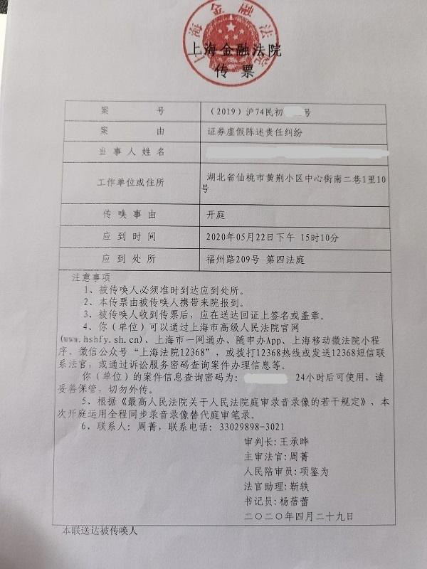 安硕信息索赔最新进展,谢保平律师代理的又一批投资者收到开庭通知