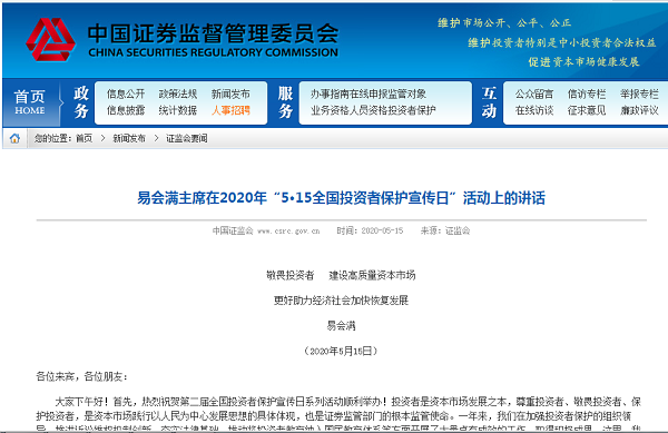 """易会满主席在2020年""""5•15全国投资者保护宣传日""""活动上的讲话。南京谢保平律师证券维权团队微信(电话) 18502546271:索赔登记、可索赔金额计算、案件跟进"""